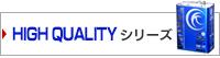 HIGH QUALITYシリーズ