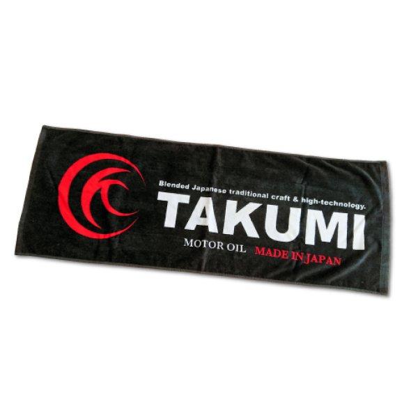 画像1: TAKUMIモーターオイル オリジナルタオル 送料無料 (1)