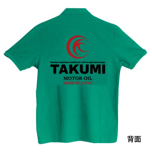 画像1: TAKUMIモーターオイル オリジナルポロシャツ(緑) メンズ サイズS 送料無料 (1)
