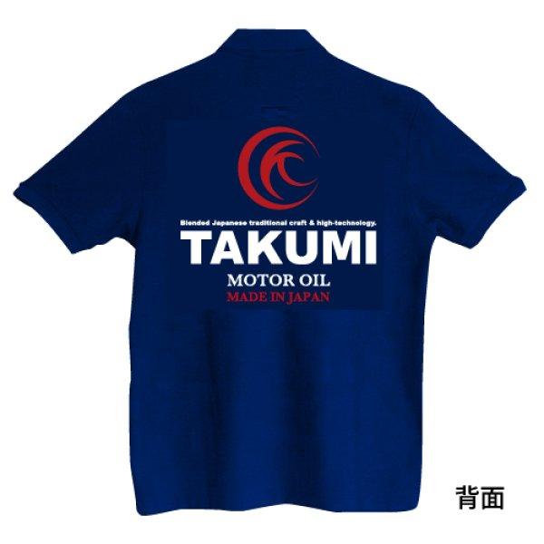 画像1: TAKUMIモーターオイル オリジナルポロシャツ(青) メンズ サイズLL 送料無料 (1)