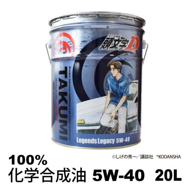 画像1: 『頭文字D』5W-40 20L エンジンオイル TAKUMI製 SP/CF HIVI 化学合成油 送料無料 Legends Legacy (1)