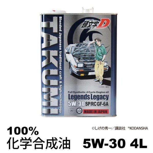 画像1: 『頭文字D』 5W-30 4L エンジンオイル TAKUMI製 SP/GF-6 HIVI 化学合成油 送料無料 Legends Legacy (1)