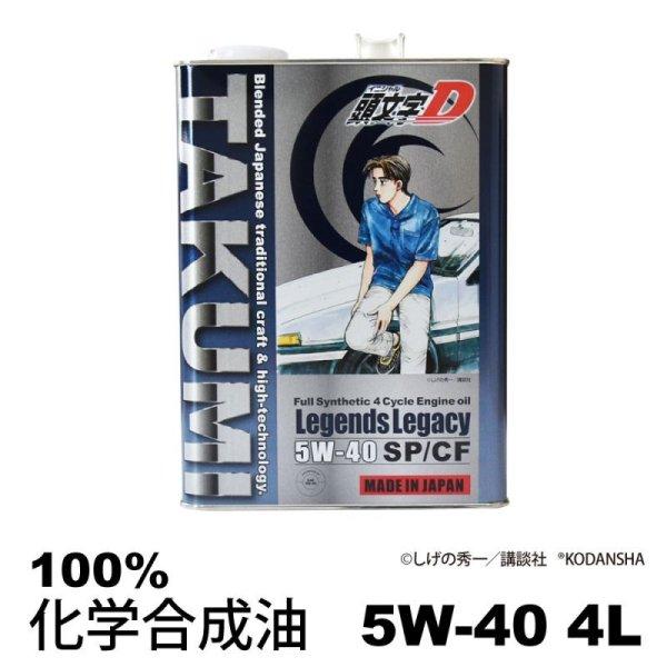 画像1: 『頭文字D』 5W-40 4L エンジンオイル TAKUMI製 SP/CF HIVI 化学合成油 送料無料 Legends Legacy (1)
