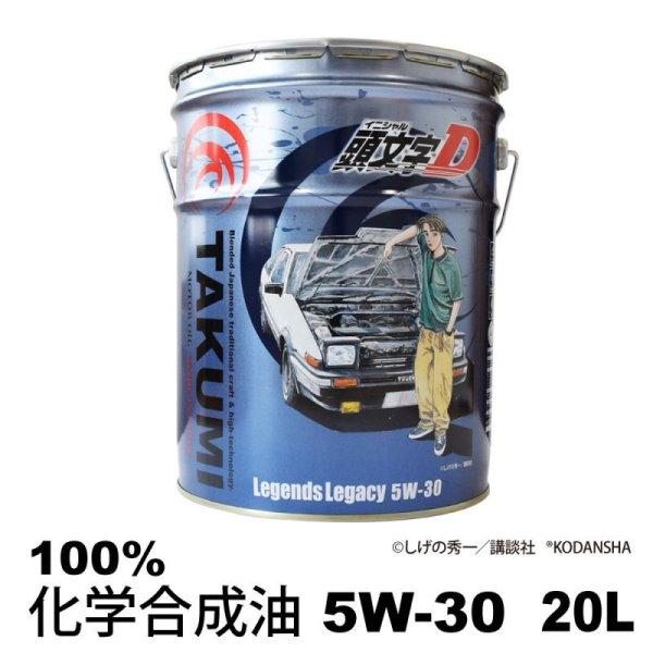 画像1: 『頭文字D』 5W-30 20L エンジンオイル TAKUMI製 SP/GF-6 HIVI 化学合成油 送料無料 Legends Legacy (1)