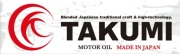 TAKUMI MOTOR OIL OFFICIAL SHOP
